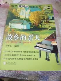 钢琴零起步演奏系列:故乡的亲人(含光盘一张)8开