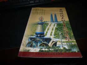 著名书法家刘永新行书:横轴。朋友袁福珍诗、刘永新书法。