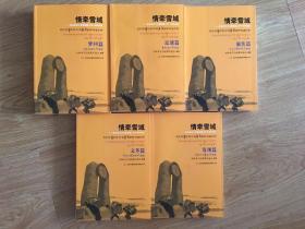 情牵雪域(全5册)梦回篇、足迹篇、聚焦篇、文萃篇、发现篇