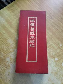 地藏菩萨本愿经(经折装)(前有几页小画)(老版)