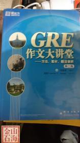 GRE作文大讲堂-方法,素材,题目剖析 第二版