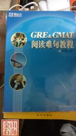 GRE&GMAT 阅读难句教程