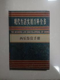 现代生活实用百科全书  西乐鉴赏手册