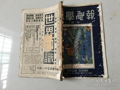 民國舊書 科學畫報 三十六年一月 第十卷 第一期
