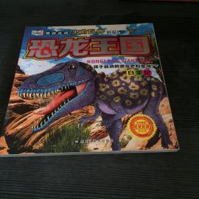 恐龙王国、