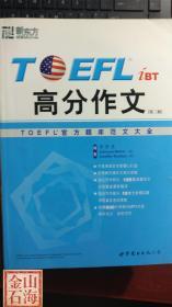 TOEFL(托福)高分作文 第三版