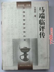 中国思想家评传丛书:马端临评传
