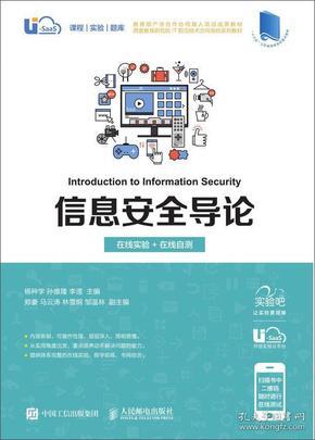 信息安全导论(在线实验+在线自测)