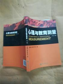 心理与教育测量 第三版