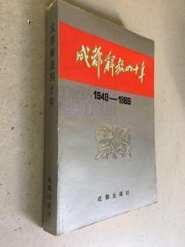 成都解放四十年(1949-1989)