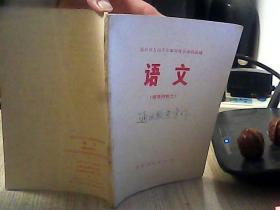 北京市上山下乡知识青年函授教材 语文 辅导材料二