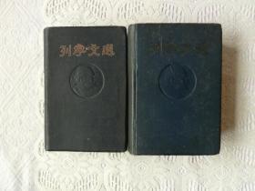 列宁文选 两卷集  第1、2卷【1947年】