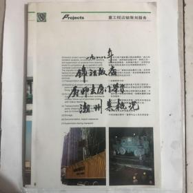 潮州菜谱概况(1988年 锦江饭店厨师去厦门学习潮州菜概况)油印本 45页