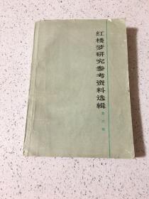 红楼梦研究参考资料选辑三