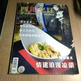 四川烹饪2007年4月总第190期