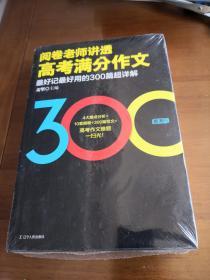 阅卷老师讲透高考满分作文 :最好记最好用的300篇超详解  【原塑封】