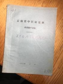 王德琛:关于经络学说形成发展