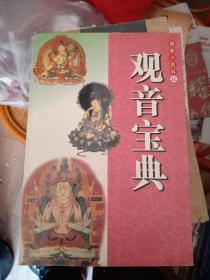 观音宝典——佛教小百科11