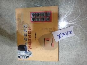 云南民族博物馆馆藏陶器研究 藏族黑陶  品相如图