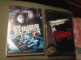 绝版收藏DVD,旺角黑夜,超长完整版d9