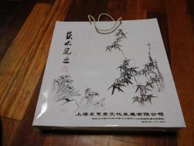 蔡国声书法艺术瓷盘