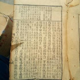 木刻版汉书卷一下第八页高帝至卷七昭帝第八页