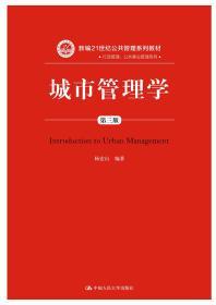 城市管理学(第三版)(新编21世纪)