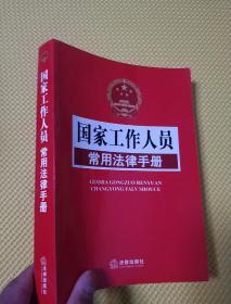 國家工作人員常用法律手冊