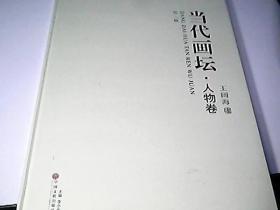 当代画坛 第二辑·人物卷:王阔海【8开 硬精装