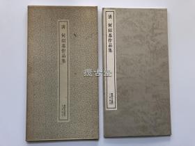 二玄社 书迹名品丛刊 何绍基作品集