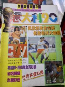 世界杯特集第2辑:意大利90