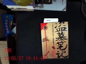 盗墓笔记  3