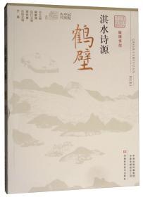 淇水诗源鹤壁(融媒体版)/记忆中原丛书