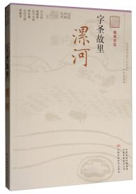 字圣故里漯河(融媒体版)/记忆中原丛书