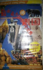 自由自在游泰国:VCD导览