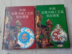 中国瓷器书画工艺品拍卖图鉴(全二册硬精装)