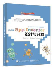 GL-QS中小学App Inventor设计与开发