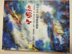 刘胜利陶瓷艺术作品集 中国釉 2018年版
