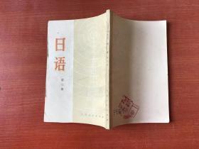 日语 第六册