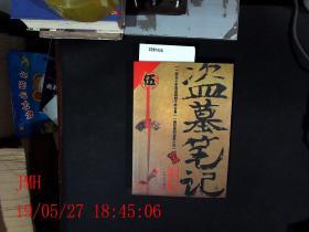 盗墓笔记  5