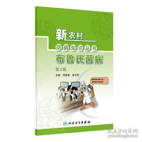新农村防病知识丛书 布鲁氏菌病(第2二版)