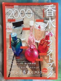 日文原版书  香水パーフェクトブック (2006年度版) (香水图鉴)
