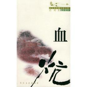 血炕——九头鸟长篇小说文库袖珍系列