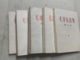 毛泽东选集1966年改横版一版一印(1-4卷)第五卷1977年,具体品相见图