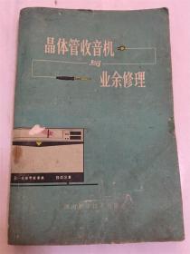 晶体管收音机与业余修理 王沛清 等编写 湖南科学技术出版社