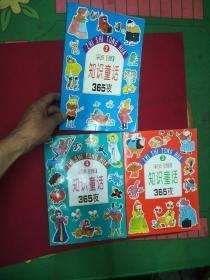 彩图知识童话365夜 2、3、4【彩色连环画】