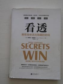 看透:解密身体语言隐藏的密码【内页干净】