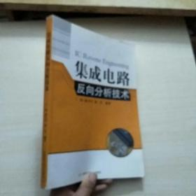 集成电路反射分析技术(内页干净)
