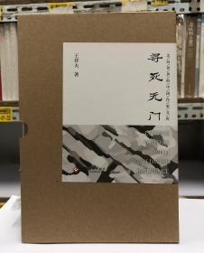 【好书不漏】王祥夫签名《寻死无门》(布面函套毛边特装本)个别函套有开胶 包邮(不含新疆、西藏)