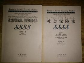 当代社会保障制度研究丛书;社会保障法+社会保障的起源、发展和道路选择【2本合售】